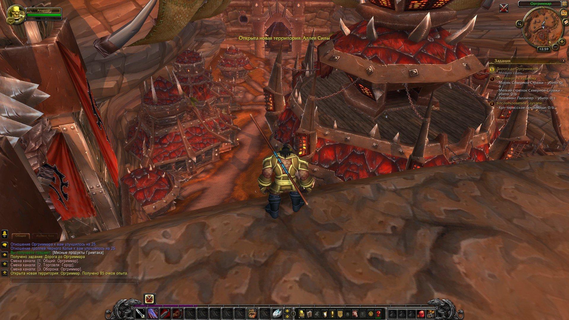 Путешествие по World of Warcraft ... Знакомство - Изображение 22