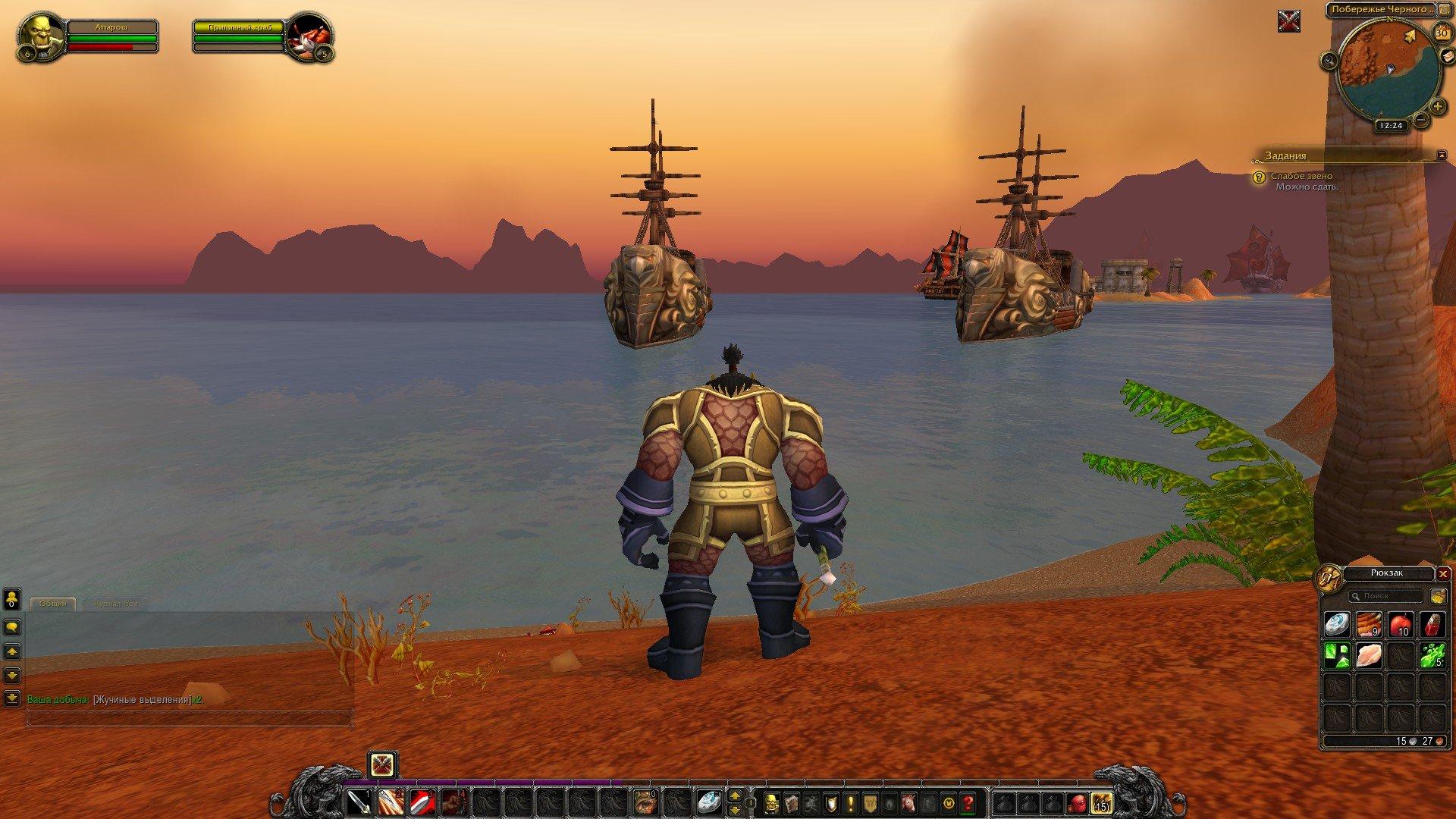 Путешествие по World of Warcraft ... Знакомство - Изображение 19