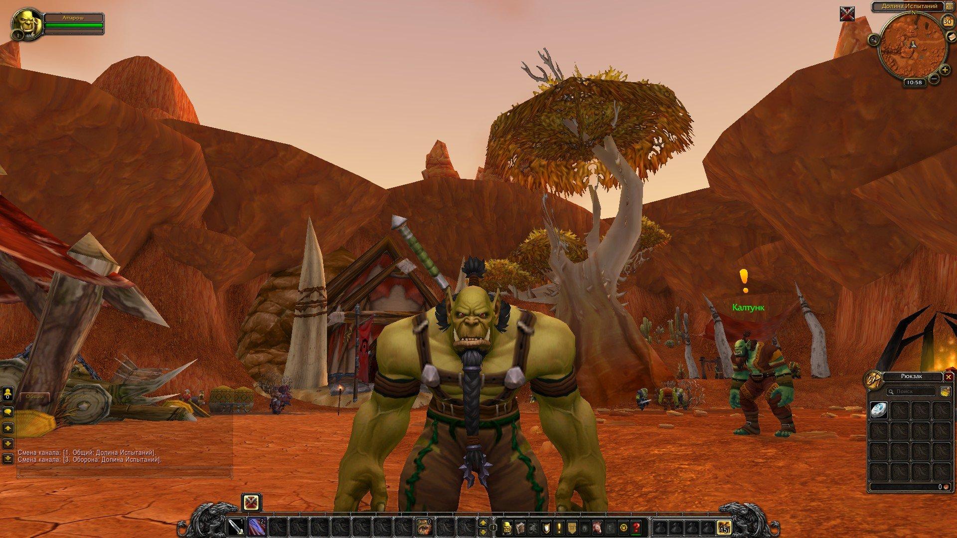 Путешествие по World of Warcraft ... Знакомство - Изображение 13