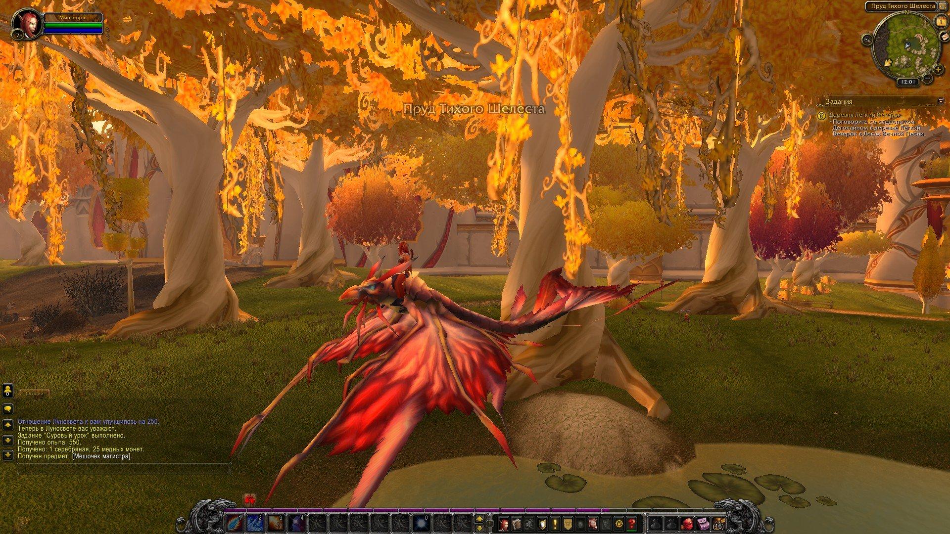 Путешествие по World of Warcraft ... Знакомство - Изображение 43