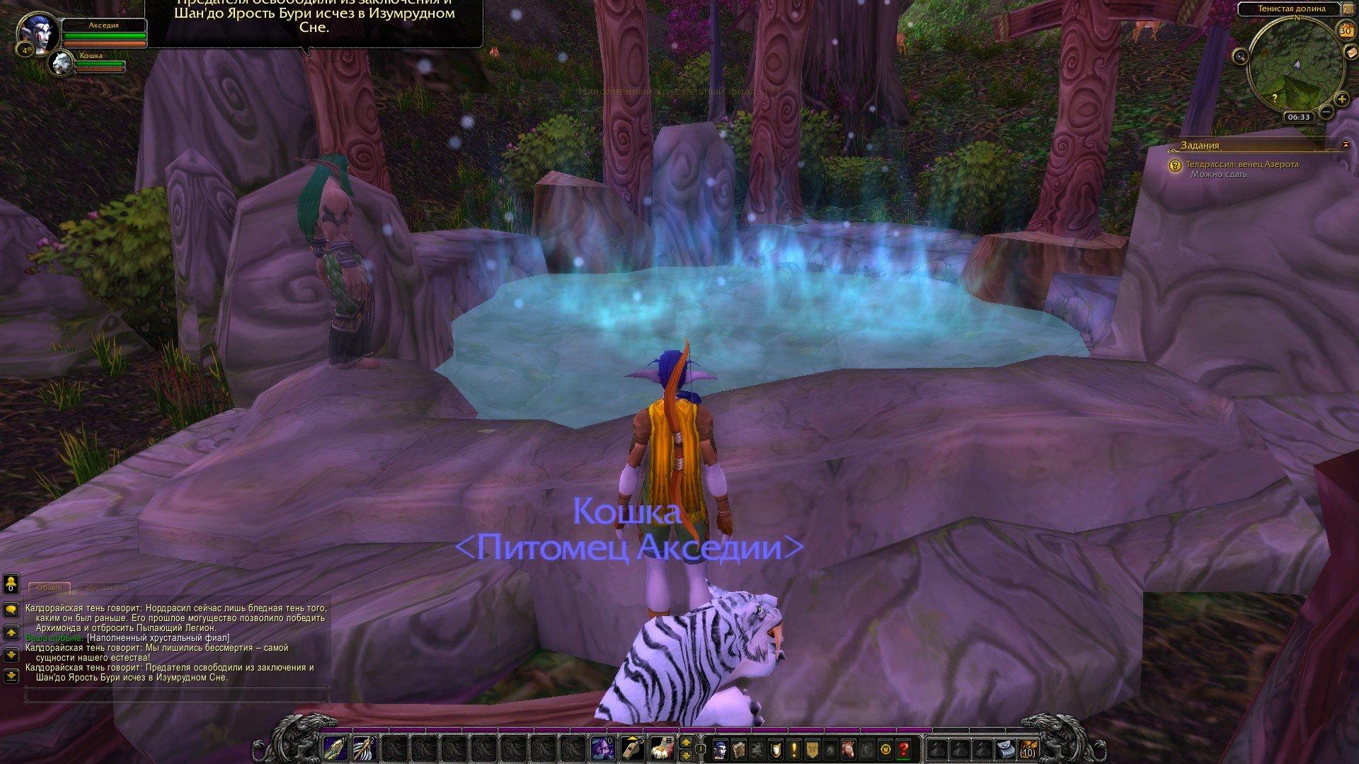 Путешествие по World of Warcraft ... Знакомство - Изображение 5