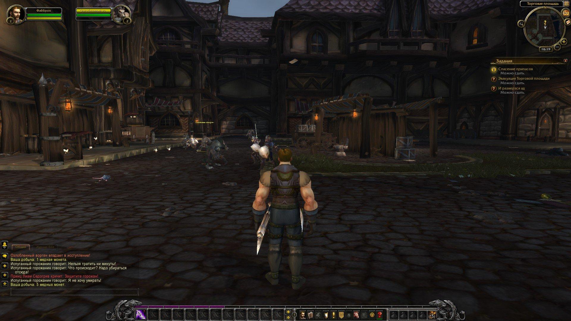 Путешествие по World of Warcraft ... Знакомство - Изображение 24