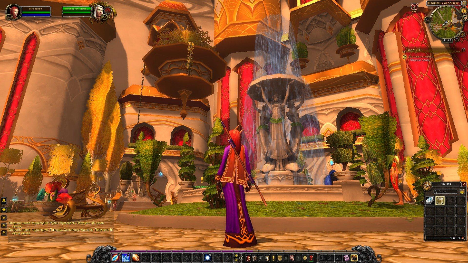 Путешествие по World of Warcraft ... Знакомство - Изображение 39