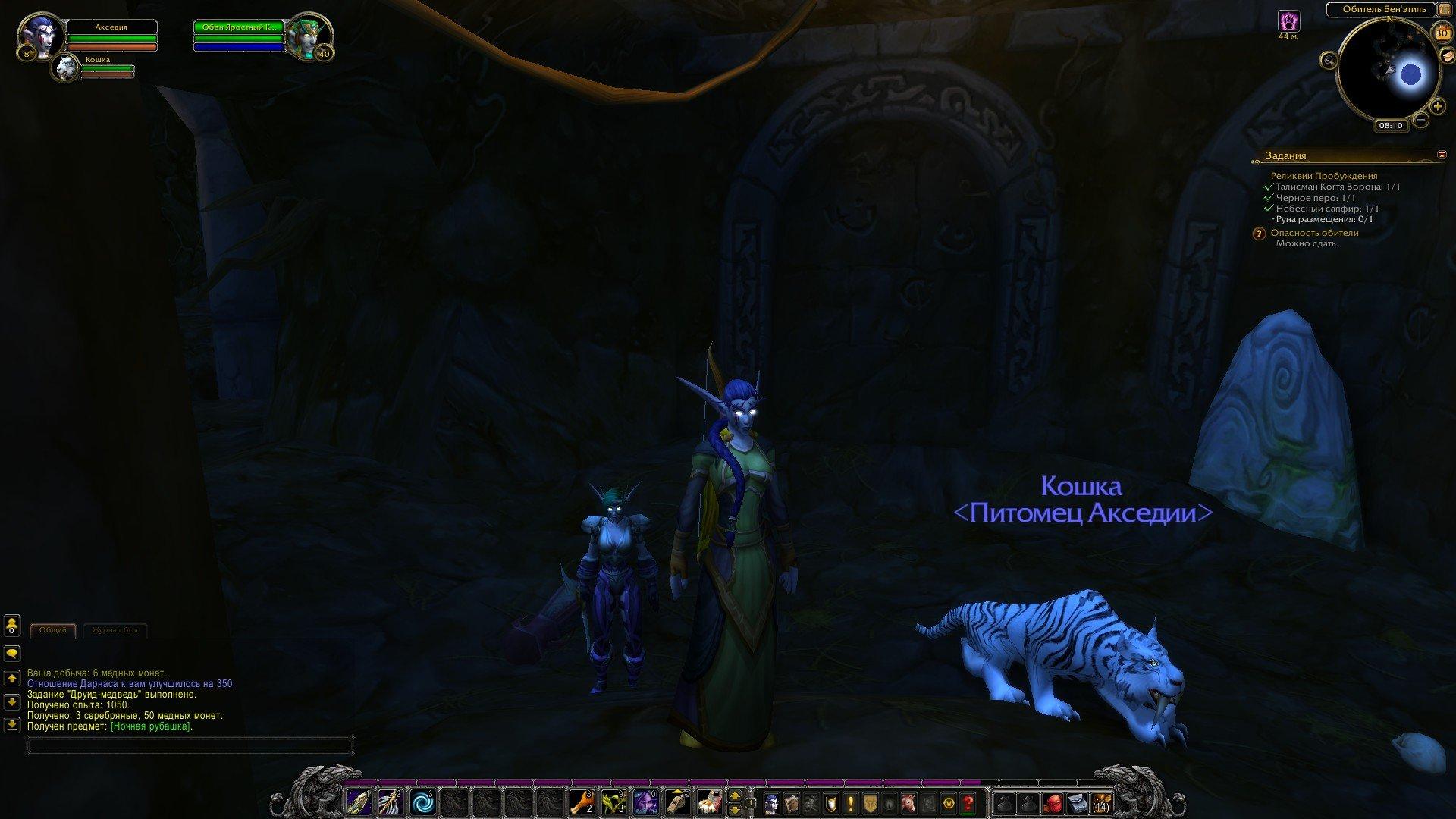 Путешествие по World of Warcraft ... Знакомство - Изображение 12
