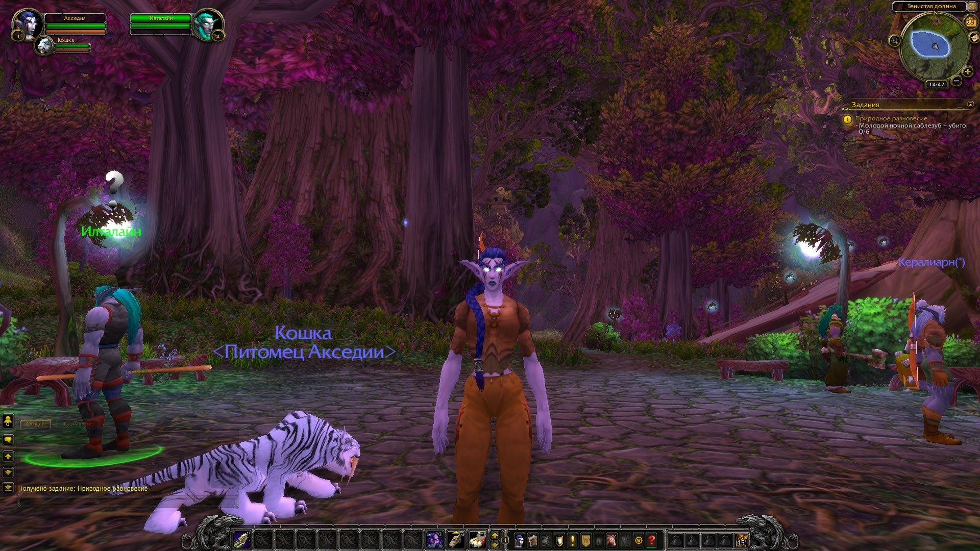 Путешествие по World of Warcraft ... Знакомство - Изображение 2