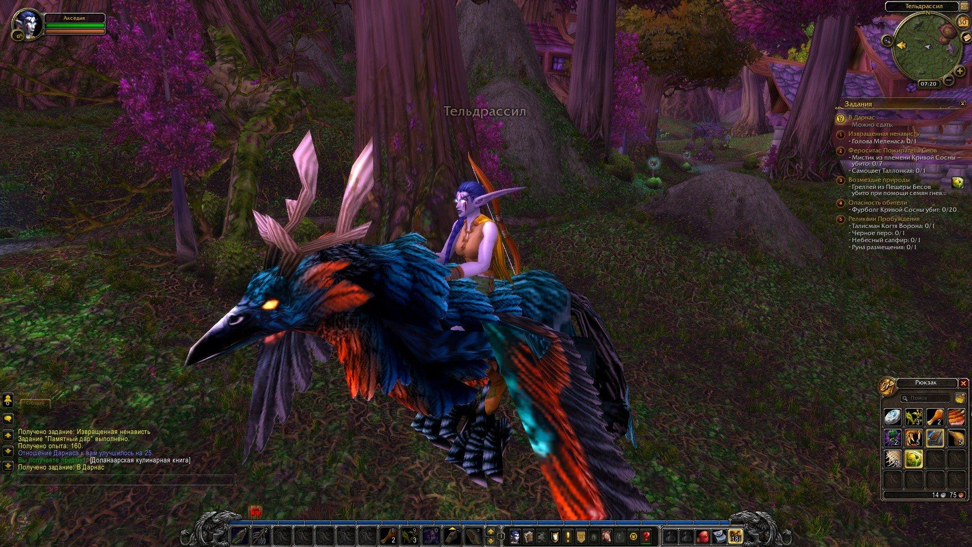 Путешествие по World of Warcraft ... Знакомство - Изображение 8