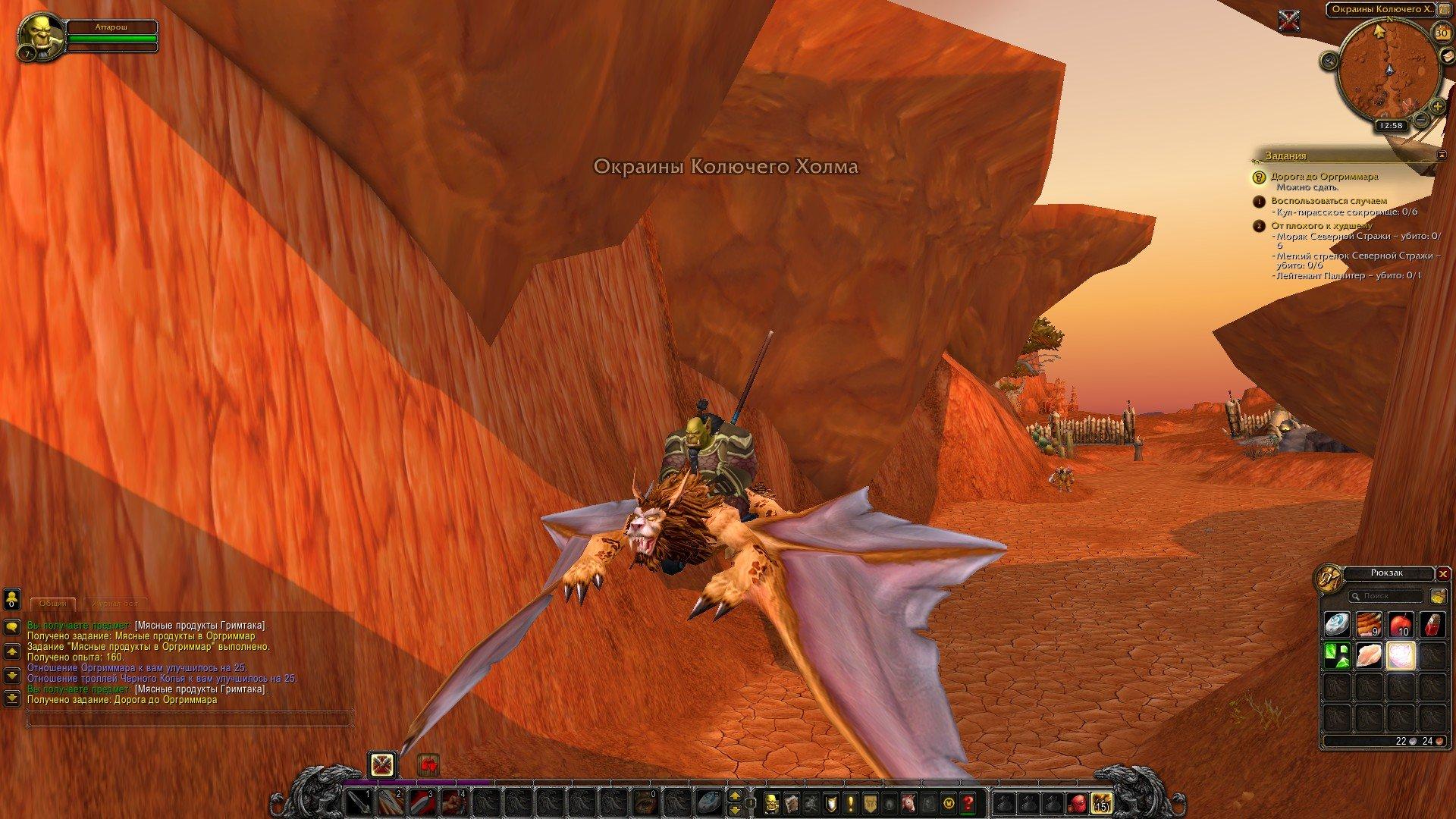 Путешествие по World of Warcraft ... Знакомство - Изображение 21