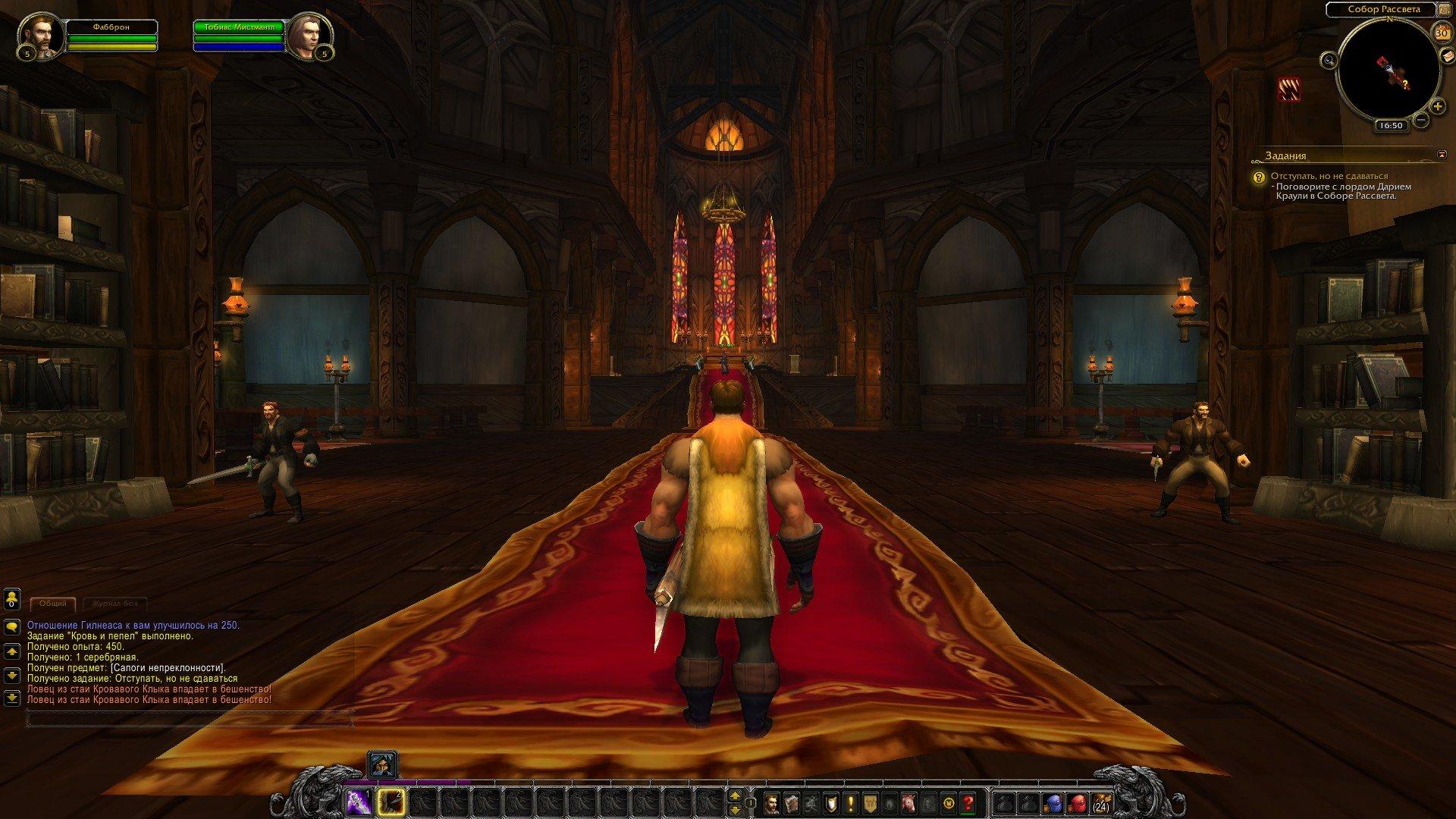 Путешествие по World of Warcraft ... Знакомство - Изображение 26