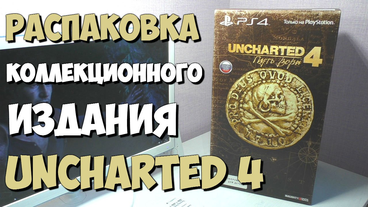 Распаковка: Коллеционного издания Uncharted 4: A Thief's End  - Изображение 1