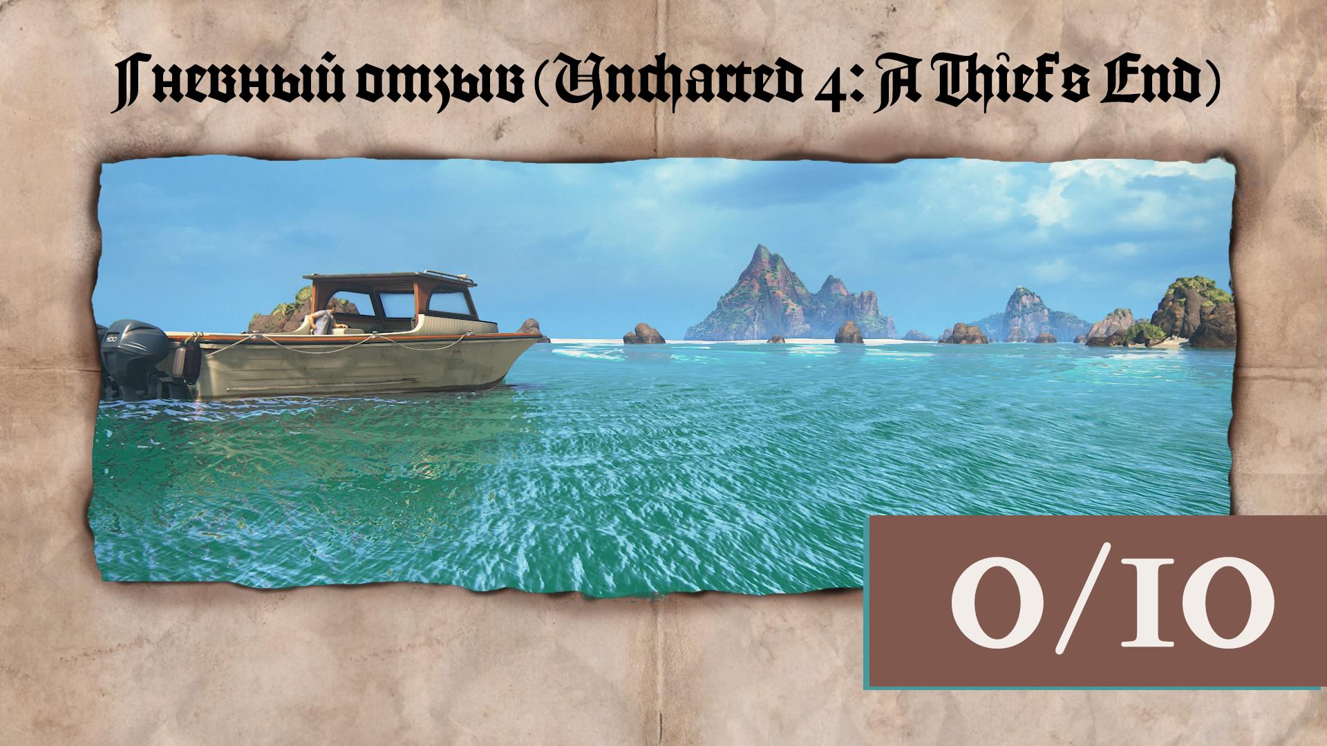 Гневный отзыв (Uncharted 4: A Thief's End) - Изображение 1
