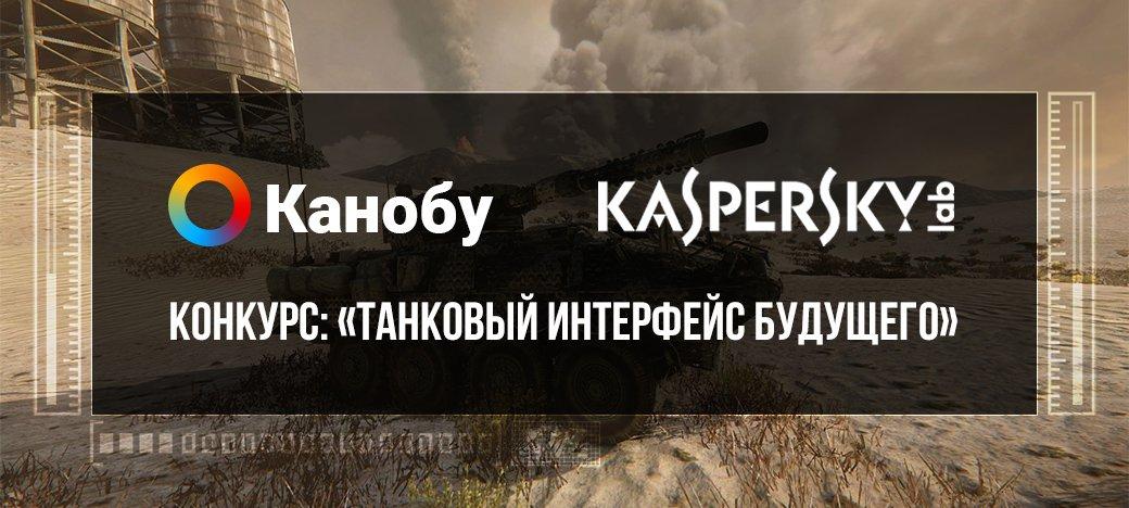 Конкурс Канобу и «Лаборатории Касперского». - Изображение 1