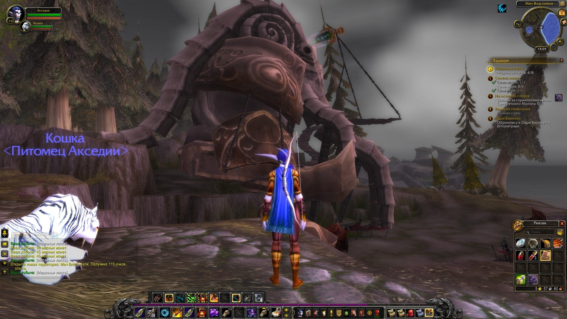 Путешествие по World of Warcraft ... Ночной Эльф. Глава 2 - Изображение 22