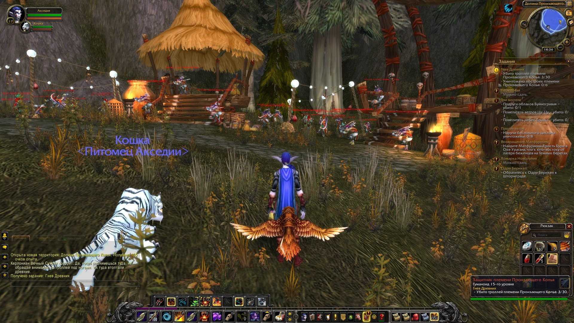 Путешествие по World of Warcraft ... Ночной Эльф. Глава 2 - Изображение 5