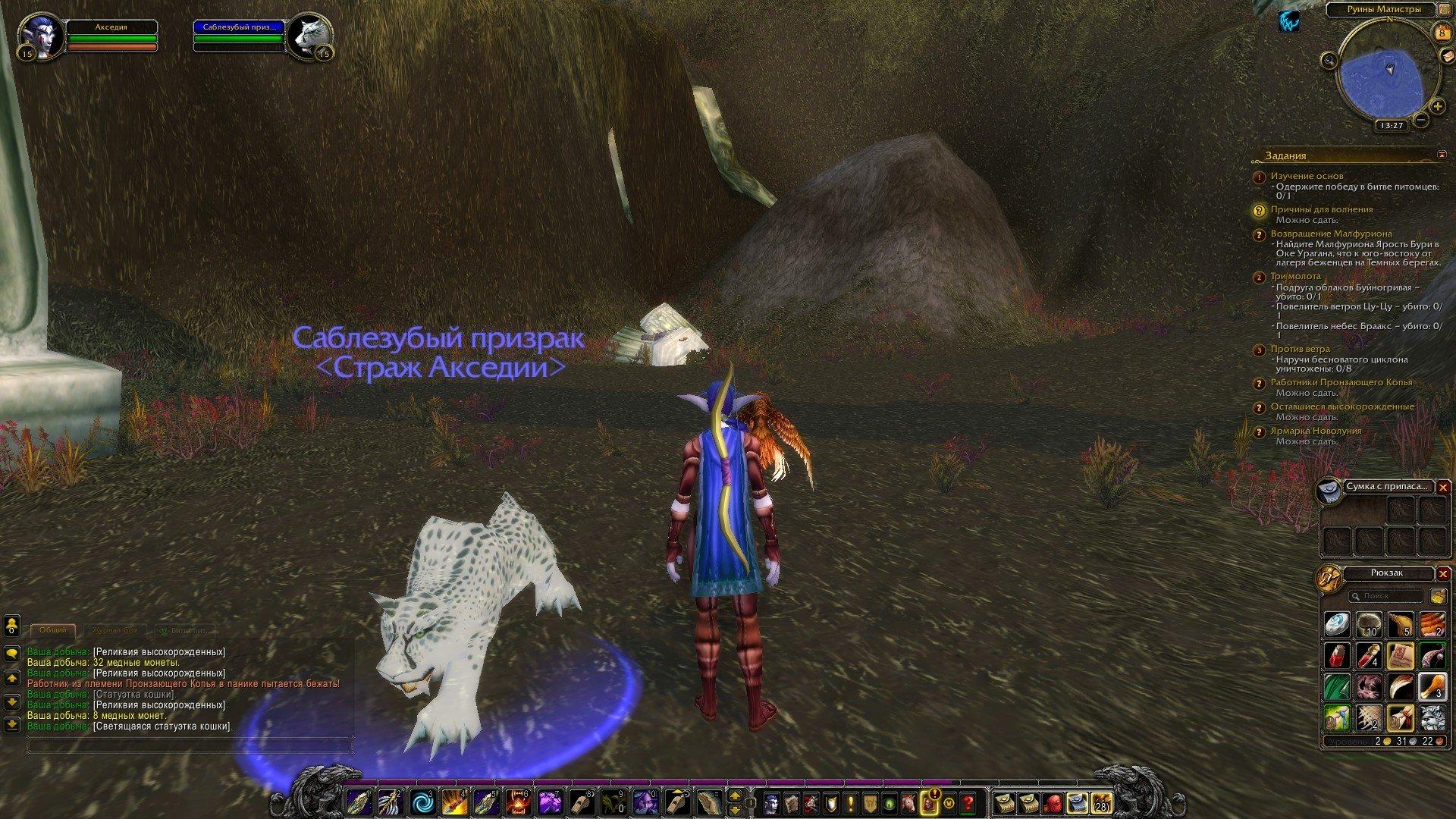 Путешествие по World of Warcraft ... Ночной Эльф. Глава 2 - Изображение 2