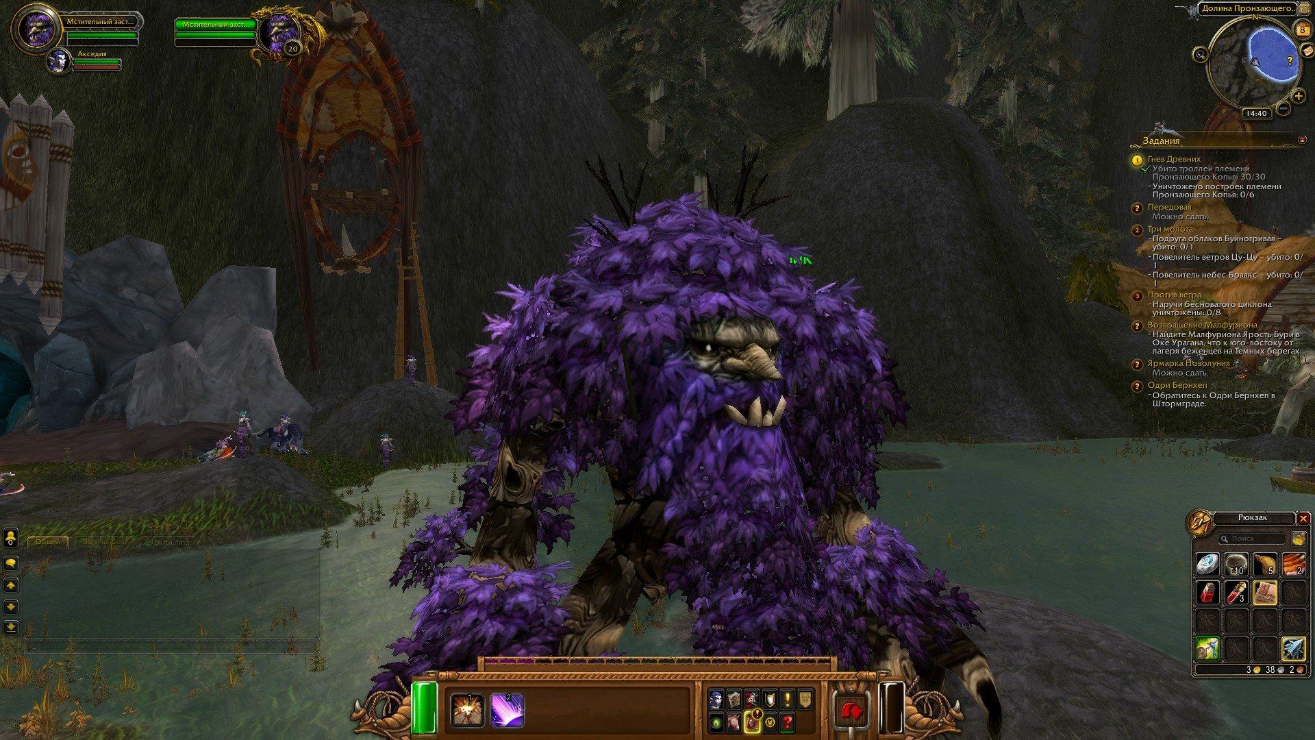 Путешествие по World of Warcraft ... Ночной Эльф. Глава 2 - Изображение 6
