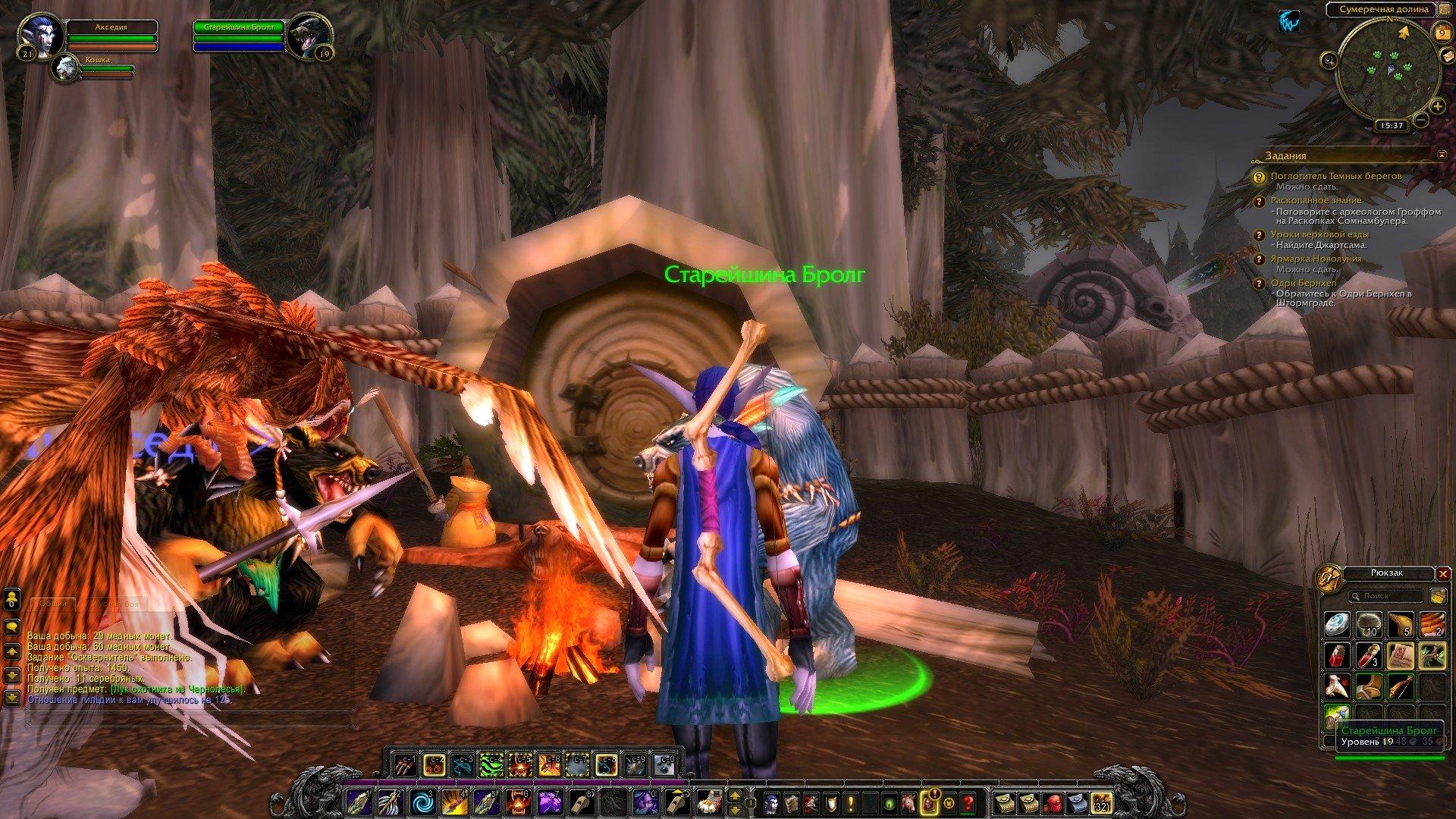 Путешествие по World of Warcraft ... Ночной Эльф. Глава 2 - Изображение 23