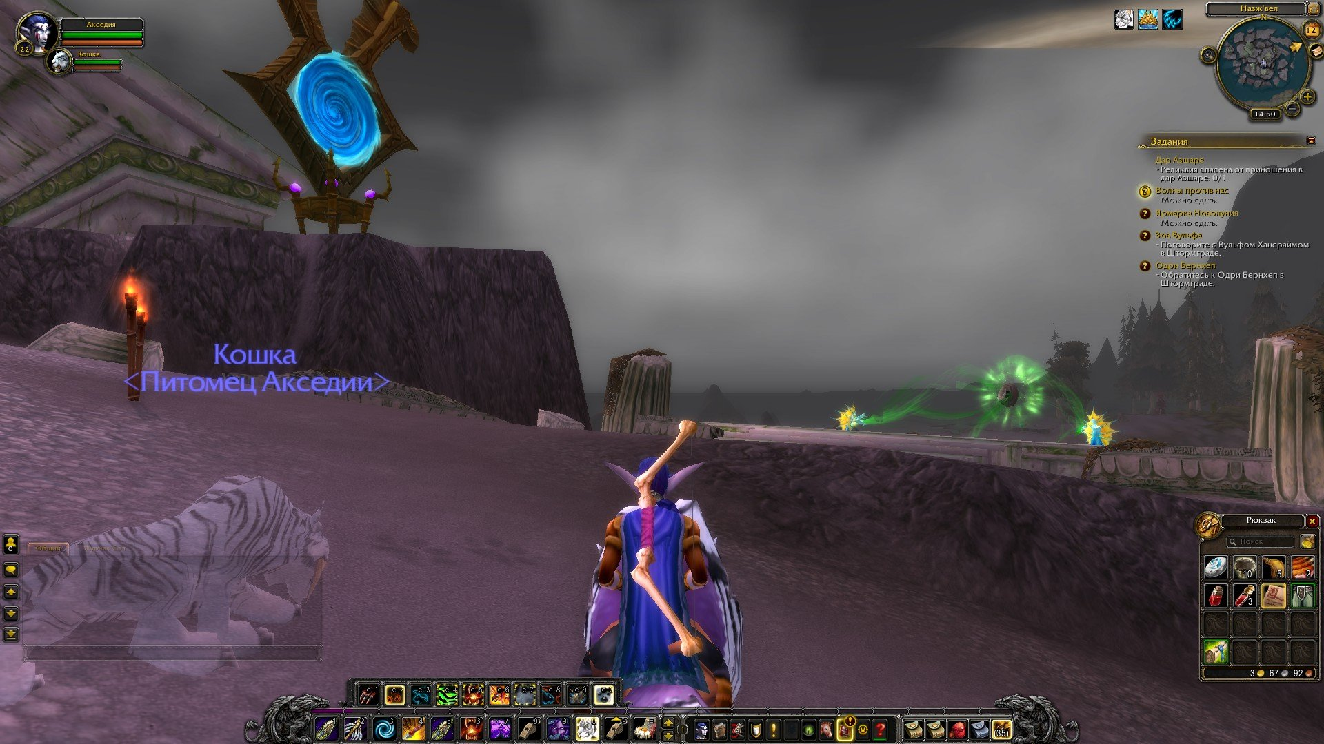 Путешествие по World of Warcraft ... Ночной Эльф. Глава 2 - Изображение 25