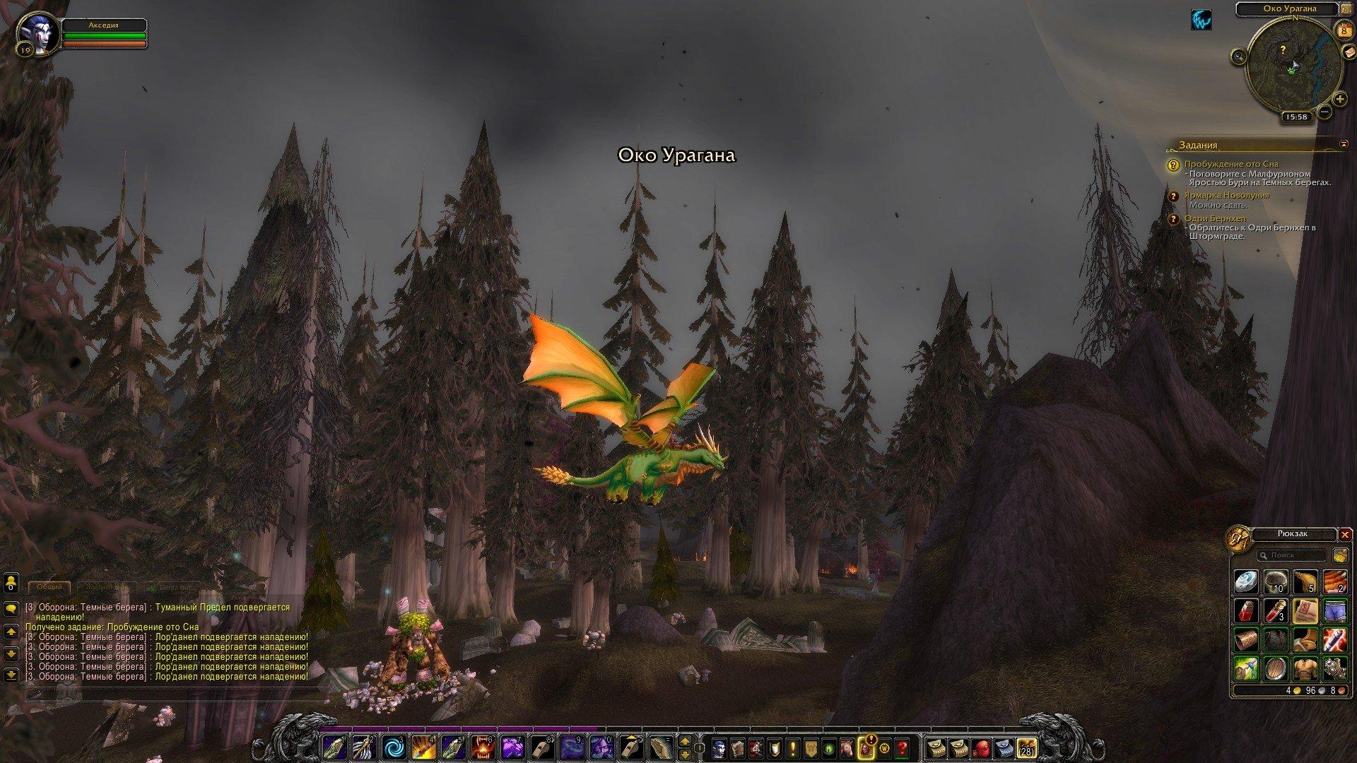 Путешествие по World of Warcraft ... Ночной Эльф. Глава 2 - Изображение 18