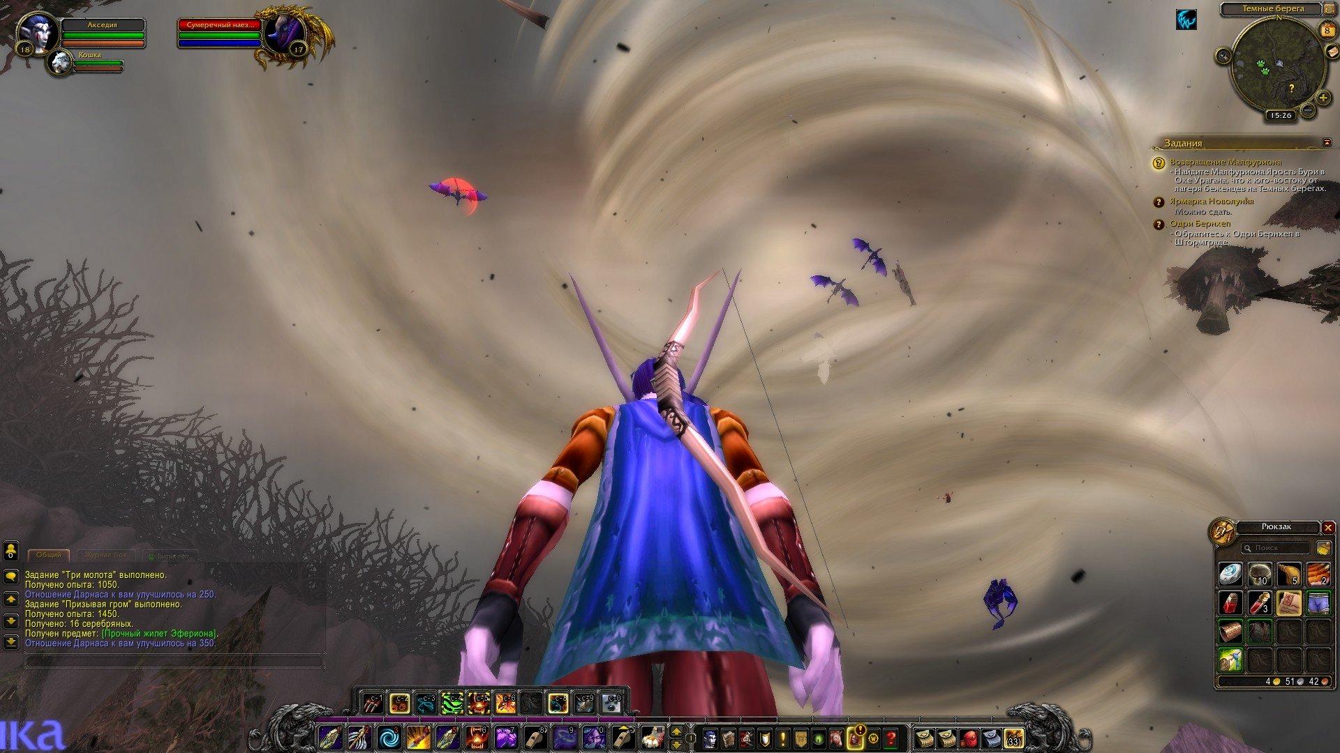 Путешествие по World of Warcraft ... Ночной Эльф. Глава 2 - Изображение 10
