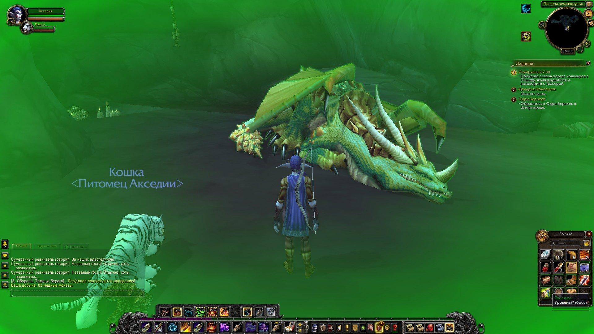 Путешествие по World of Warcraft ... Ночной Эльф. Глава 2 - Изображение 17