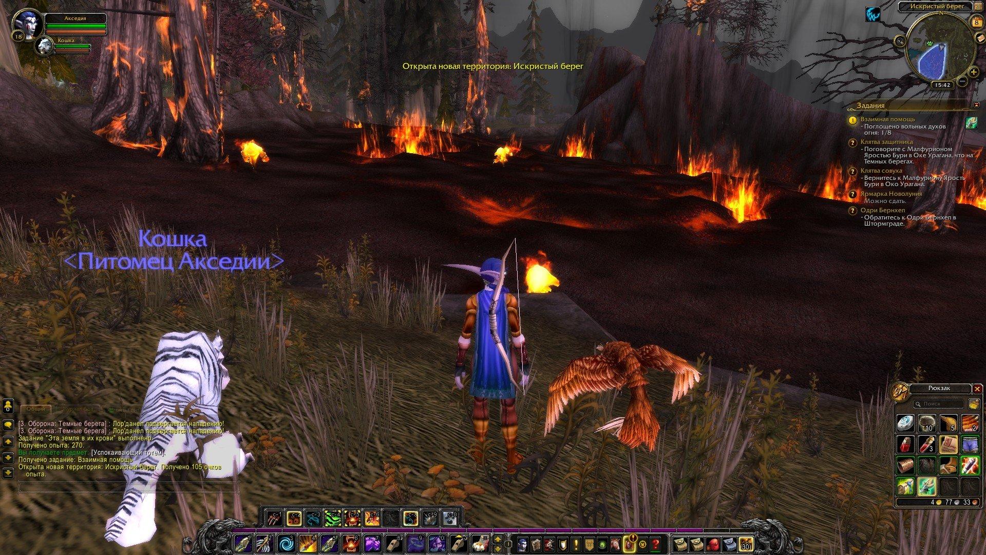 Путешествие по World of Warcraft ... Ночной Эльф. Глава 2 - Изображение 15