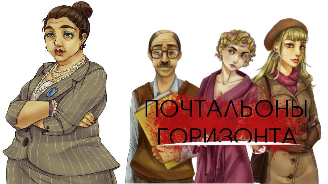 Русские новеллы могут быть и не про СССР - Изображение 1