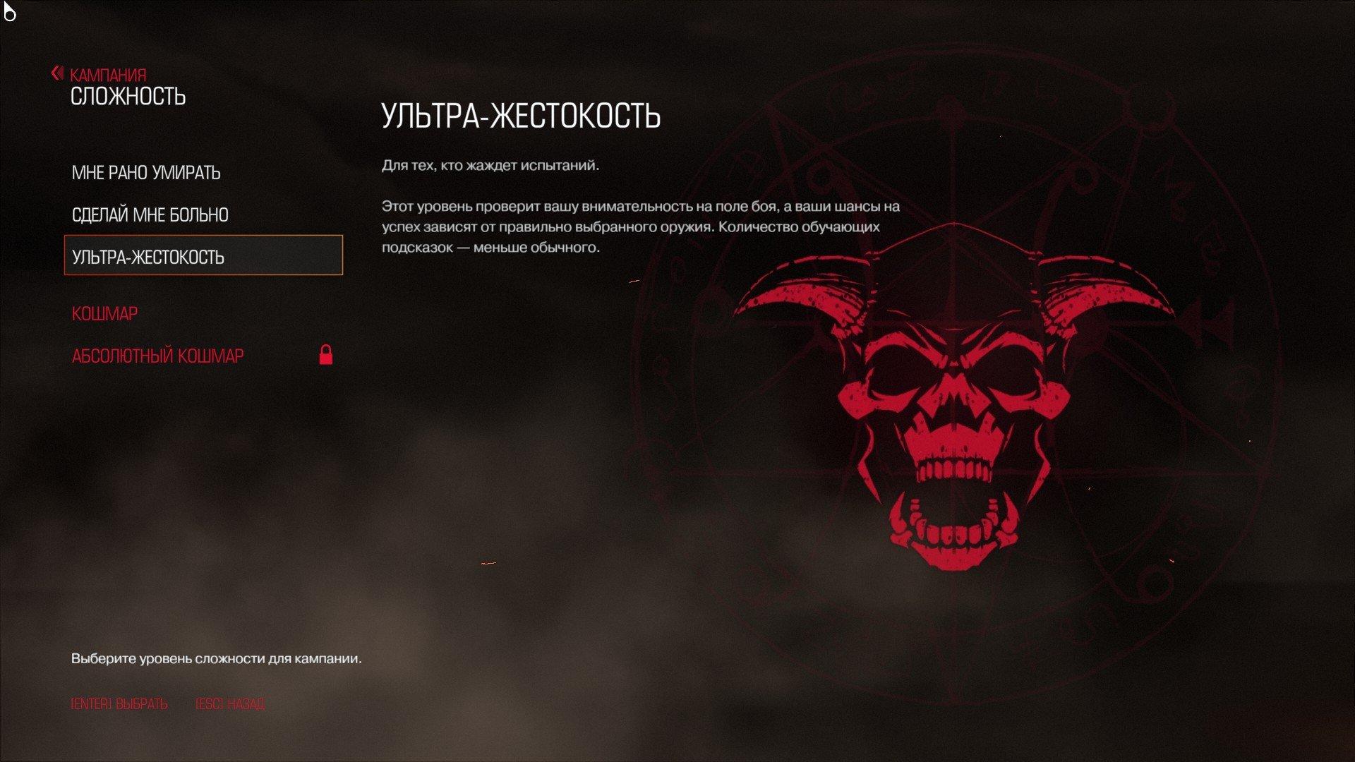 Вопль-прохождение Doom ... НАЧАЛО - Изображение 2