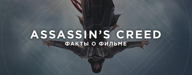 Assassin's Creed: факты о фильме - Изображение 1
