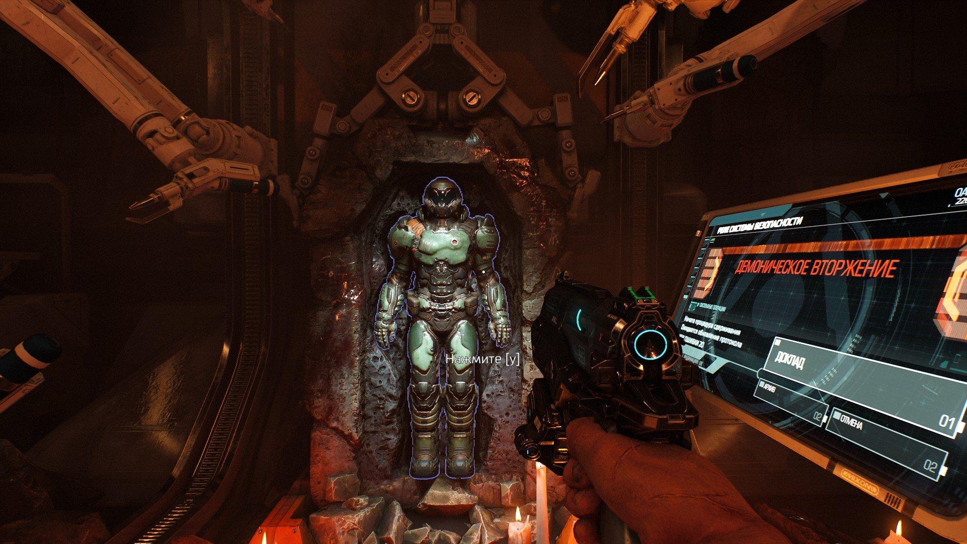 Вопль-прохождение Doom ... НАЧАЛО - Изображение 4