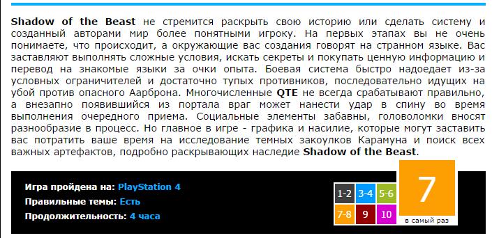 Первые оценки Shadow of the Beast! Эксклюзива PS4! - Изображение 3