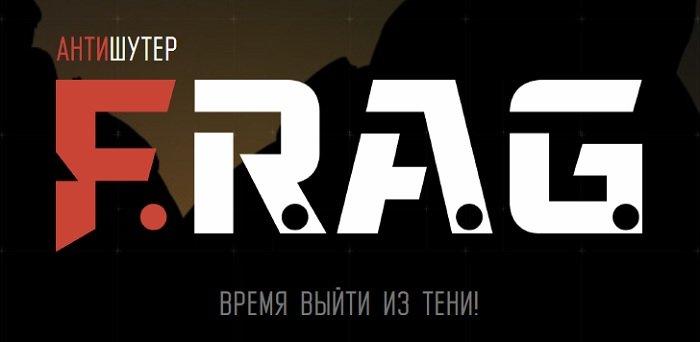 Краткий обзор по игре F.R.A.G. - Изображение 1