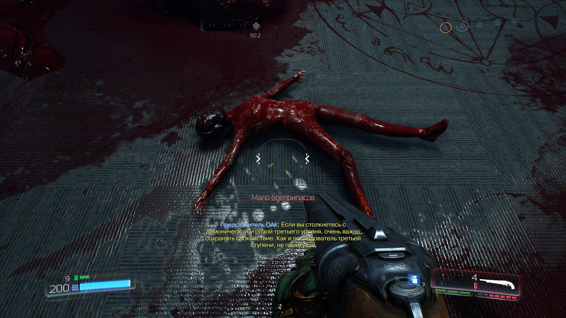 Вопль-прохождение Doom ... ФИНАЛ!!! - Изображение 13
