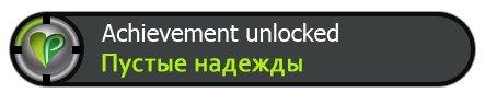 Ачивки - гемморой игровой индустрии! - Изображение 2