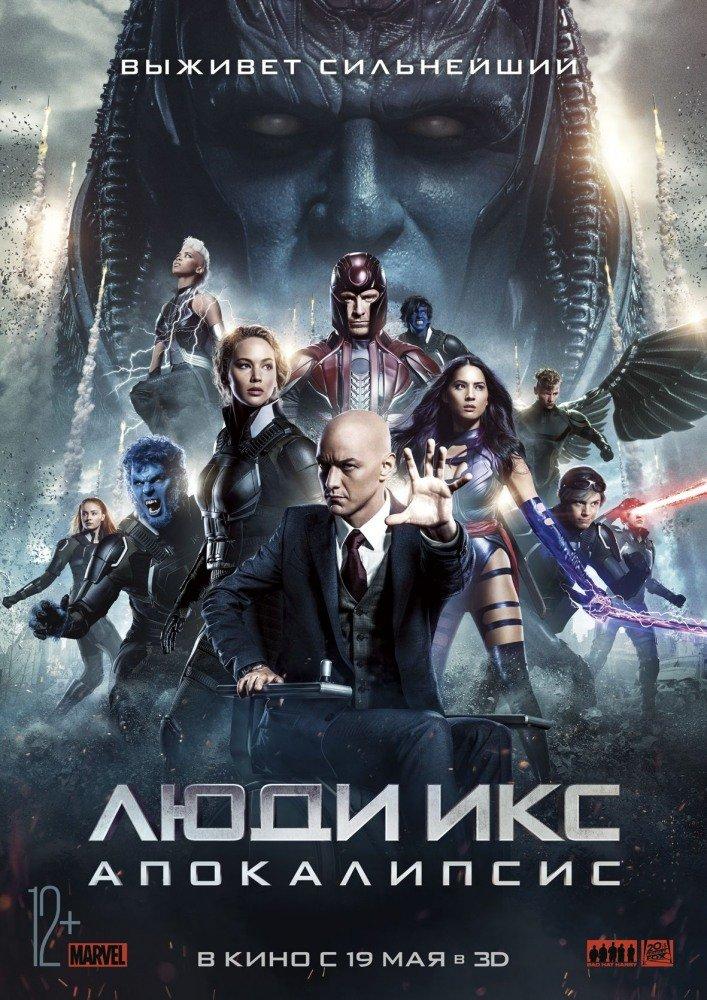 Люди Икс: Апокалипсис. Неожиданно хороший фильм - Изображение 1