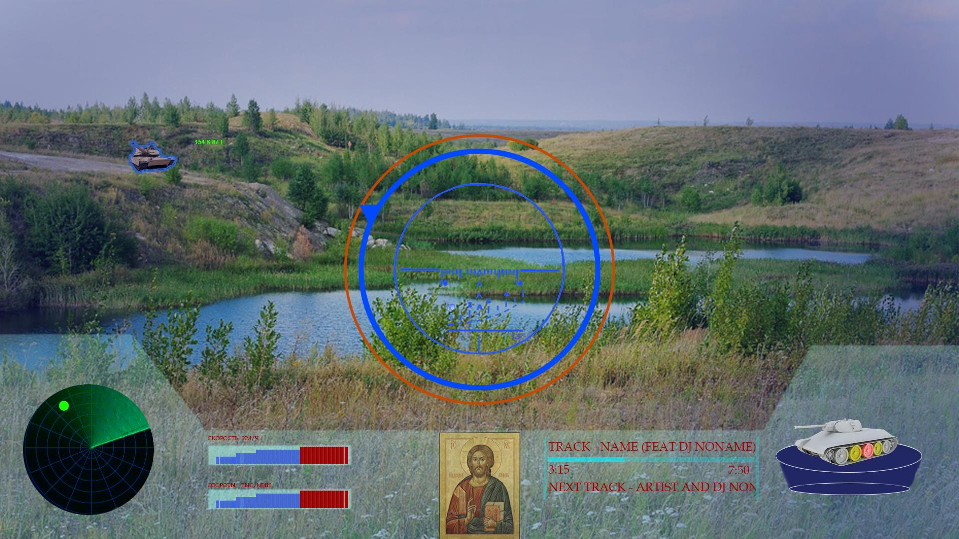 Как я вижу интерфейс своего танка. - Изображение 1