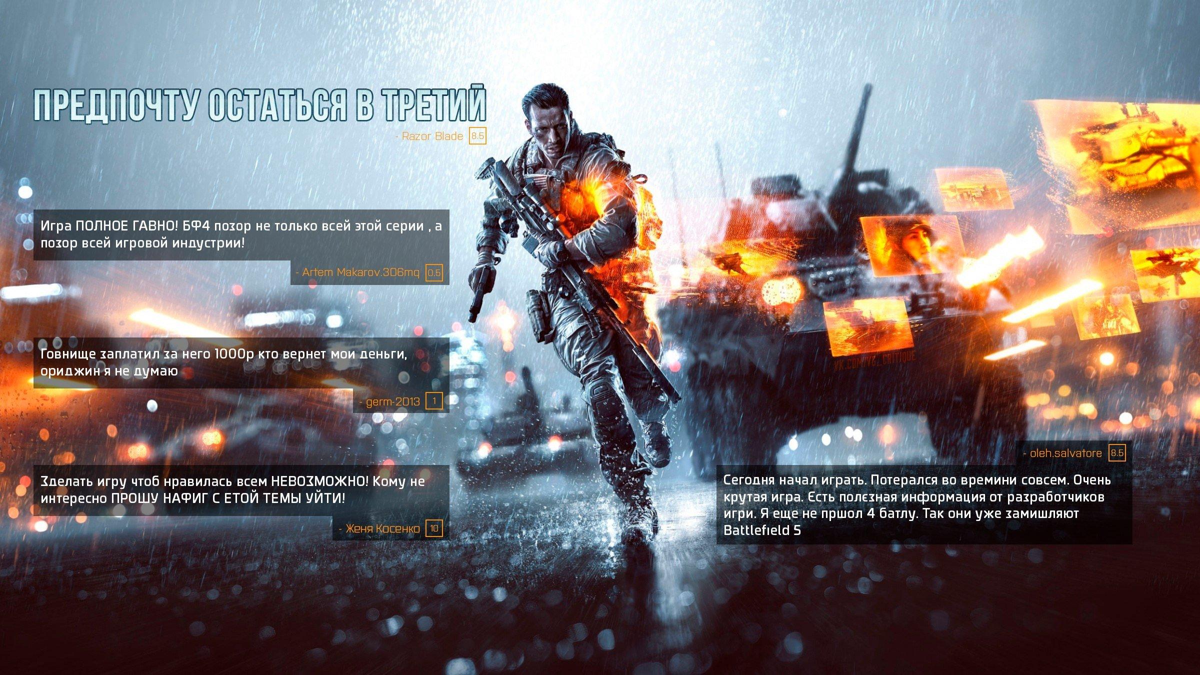 Battlefield 4. Критика XXI века - Изображение 1