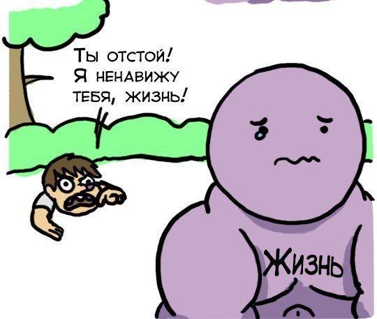 Жизни комикс - Изображение 6