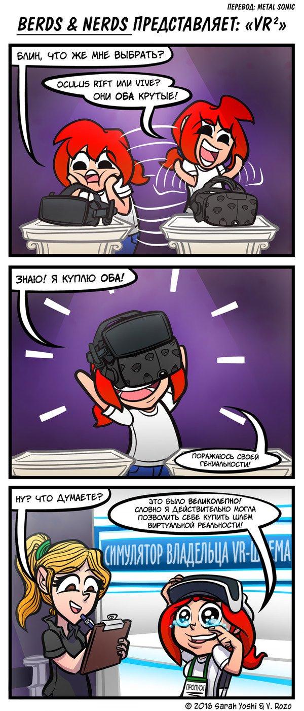 Комикс о VR - Изображение 1