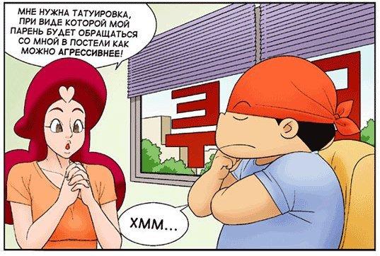 Агрессивности комикс - Изображение 1