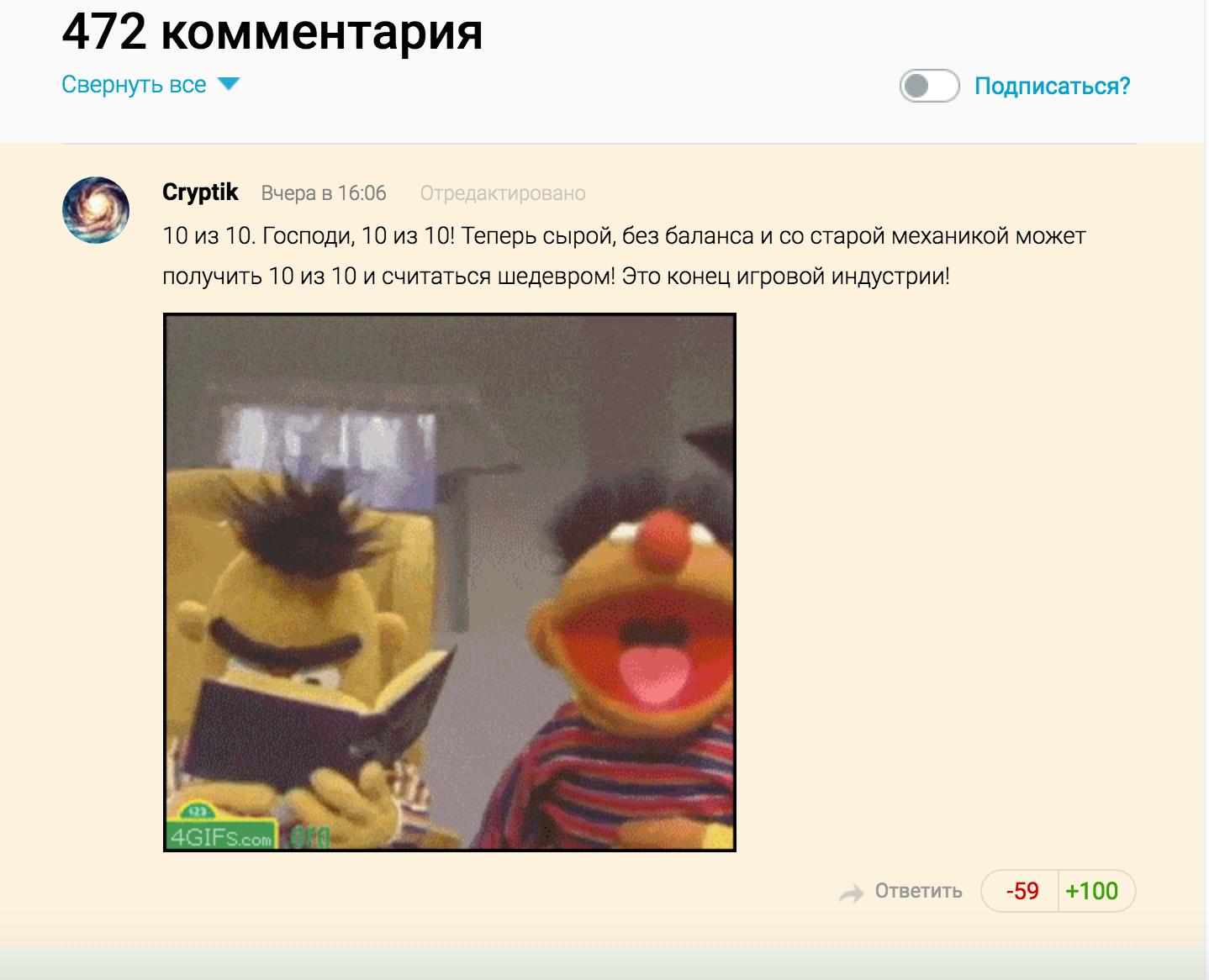 Когда комментарий набирает 100 лайков! - Изображение 1
