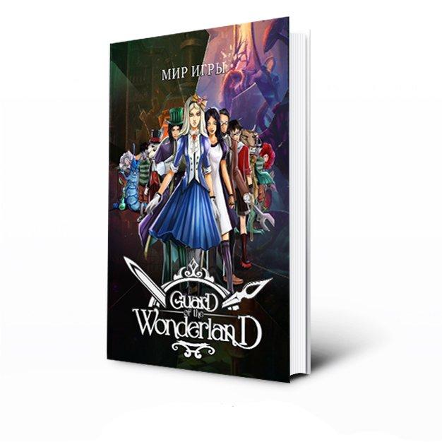 Guard of the Wonderland - Релиз! - Изображение 2