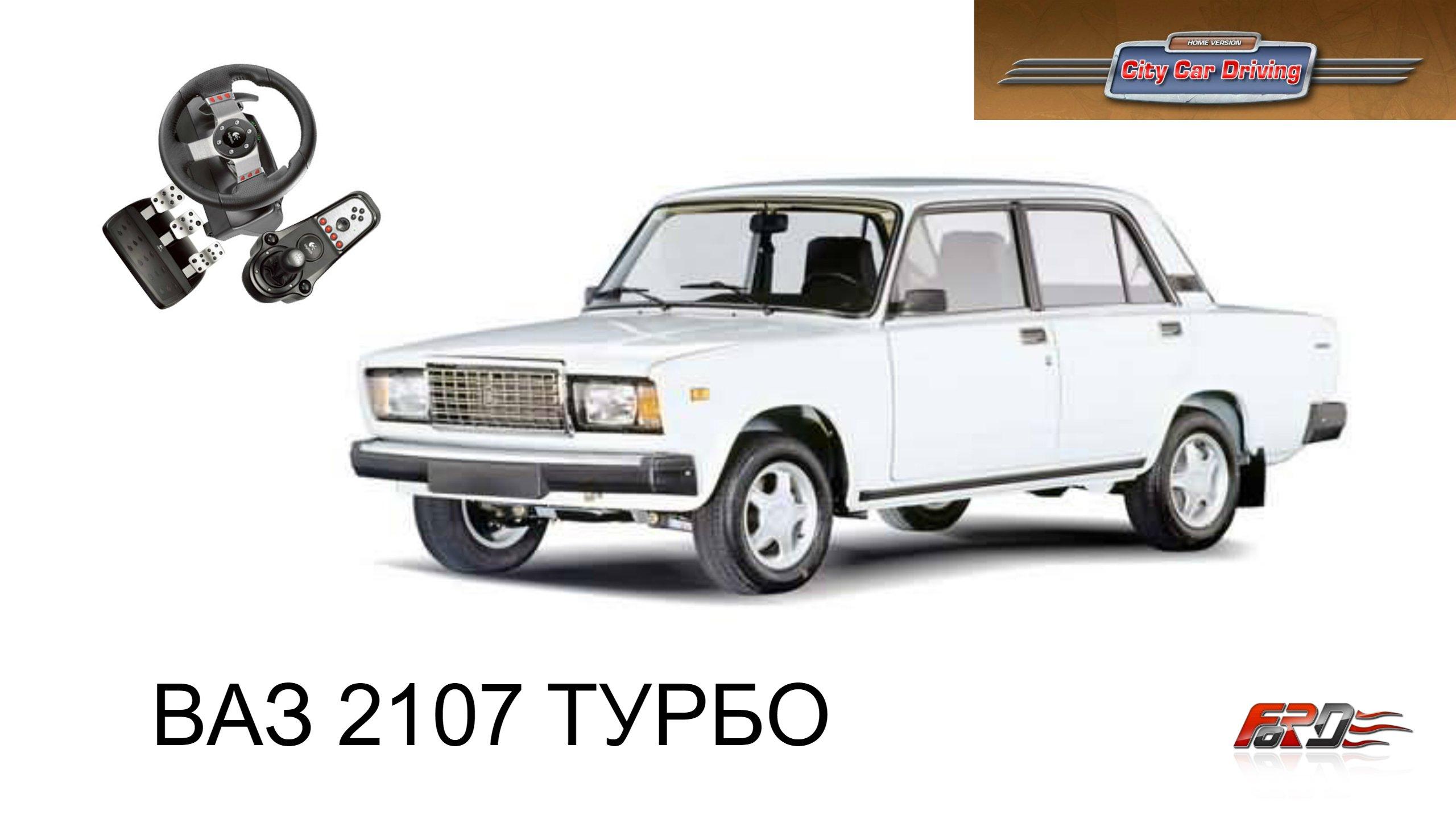ВАЗ 2107 ТУРБО - тест-драйв, обзор, тюнинг настоящего русского автомобиля в City Car Driving! - Изображение 1