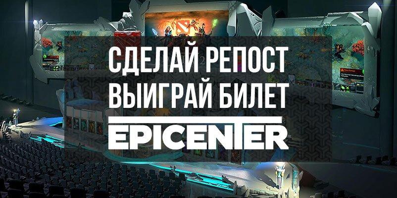 Розыгрыш билетов на EPICENTER: Moscow - Изображение 1