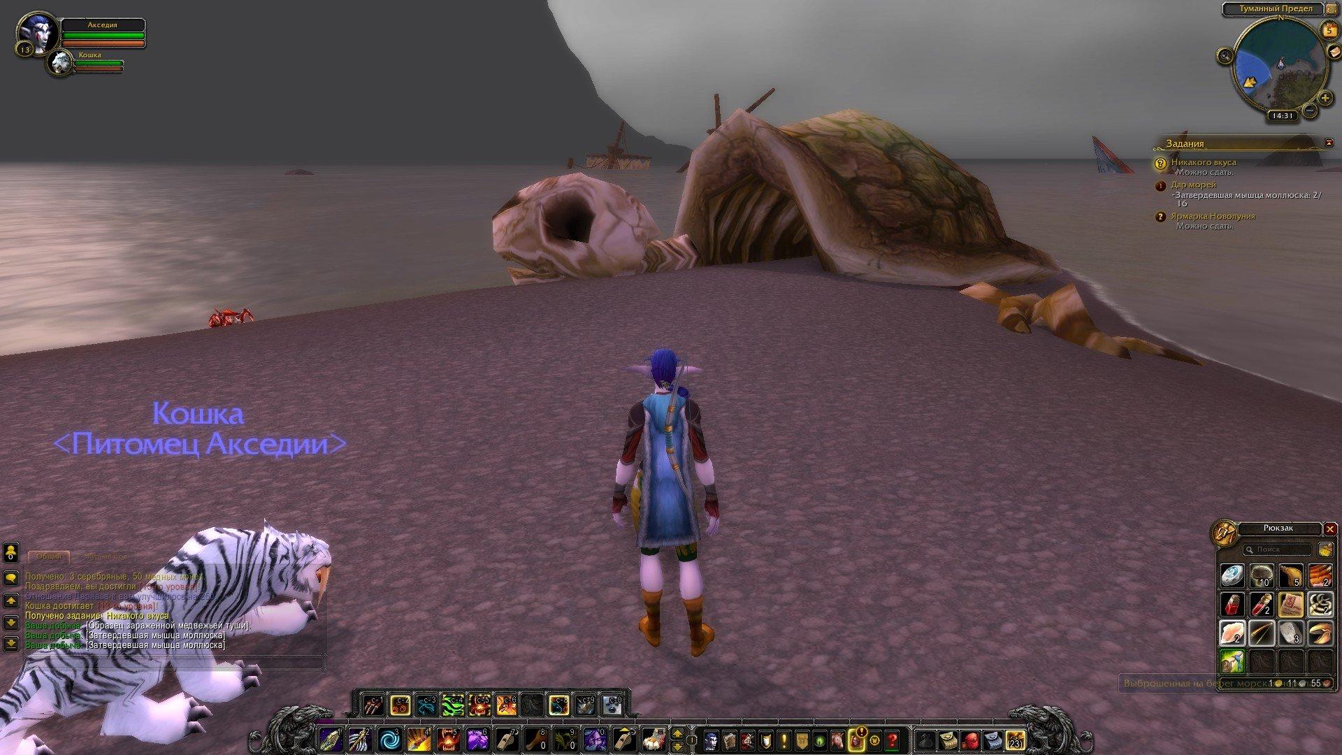Путешествие по World of Warcraft ... Ночной Эльф. Глава 1 - Изображение 20