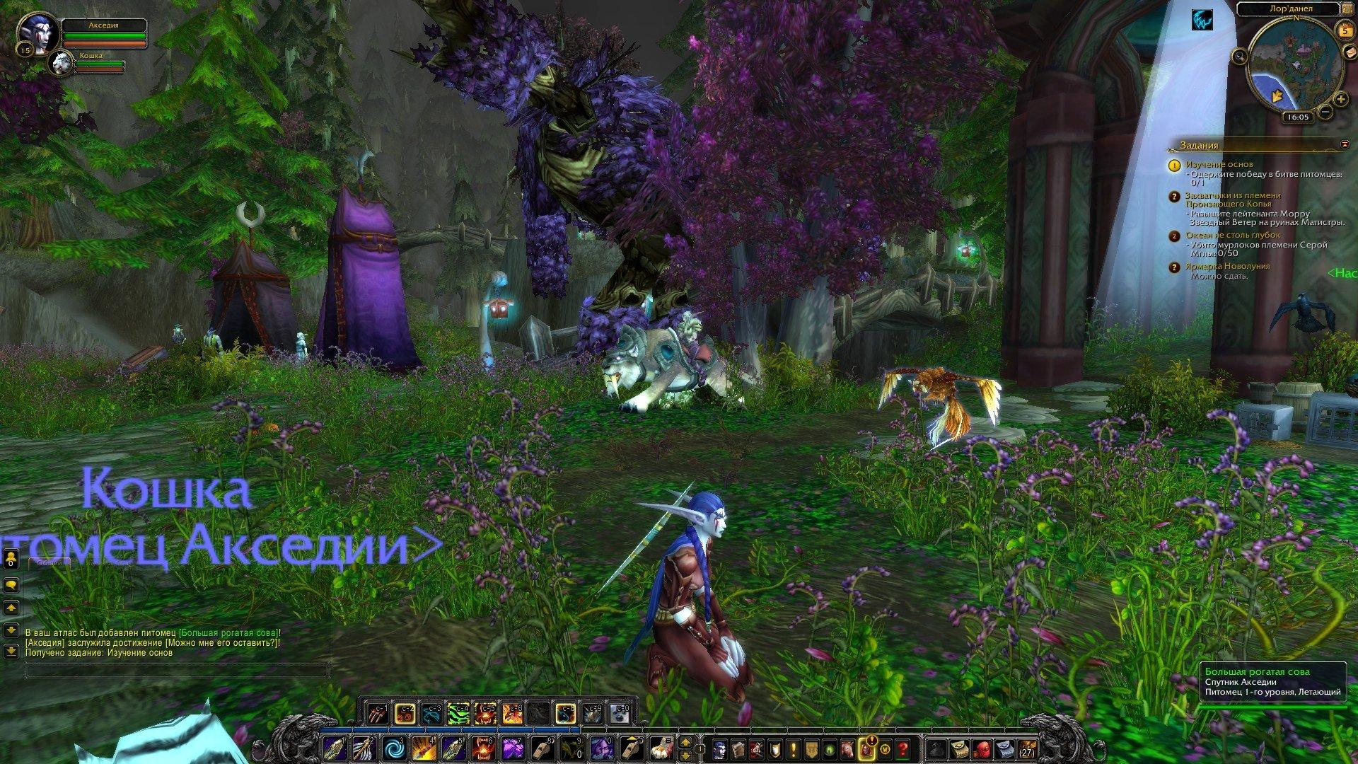 Путешествие по World of Warcraft ... Ночной Эльф. Глава 1 - Изображение 27