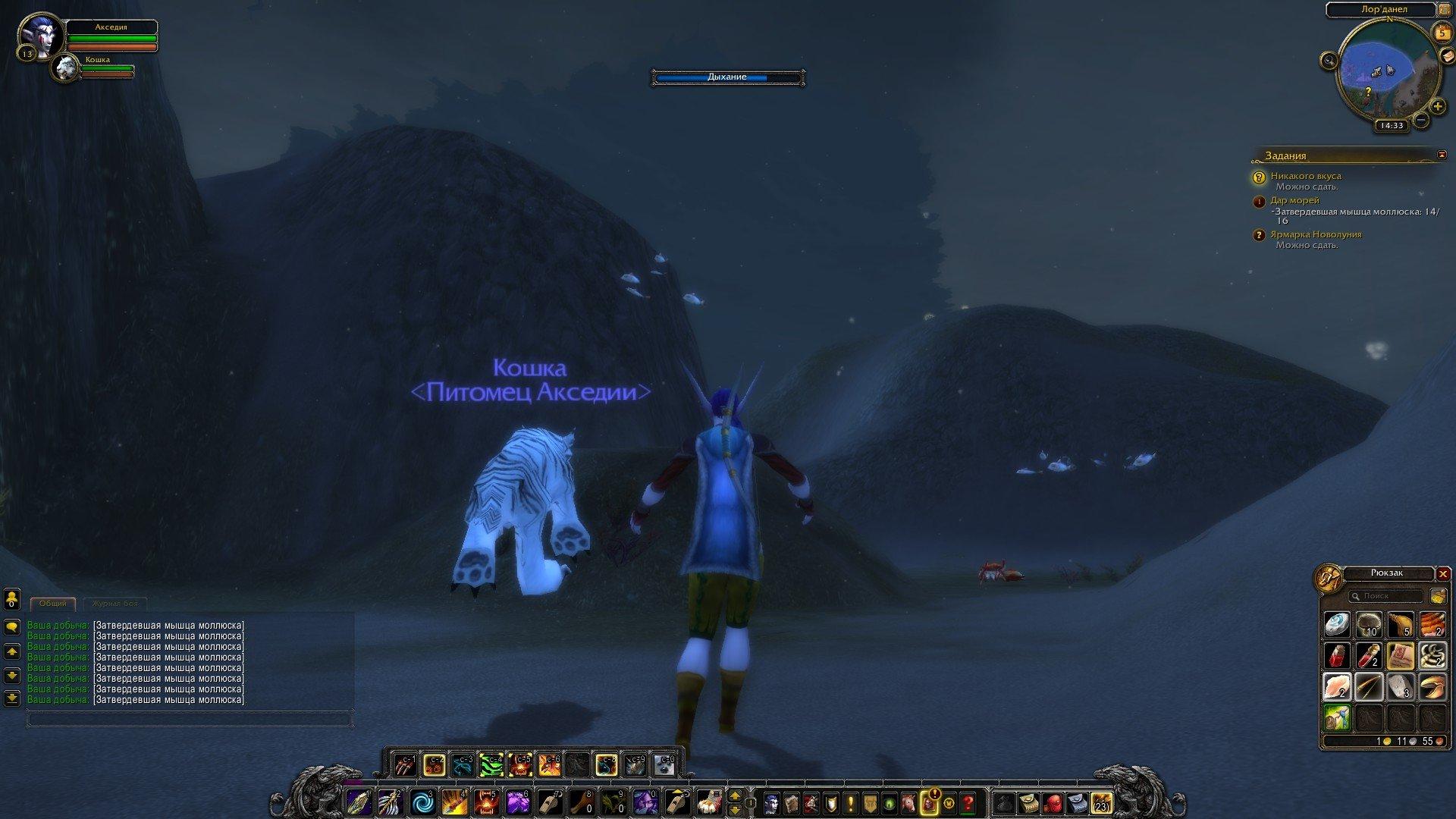 Путешествие по World of Warcraft ... Ночной Эльф. Глава 1 - Изображение 21
