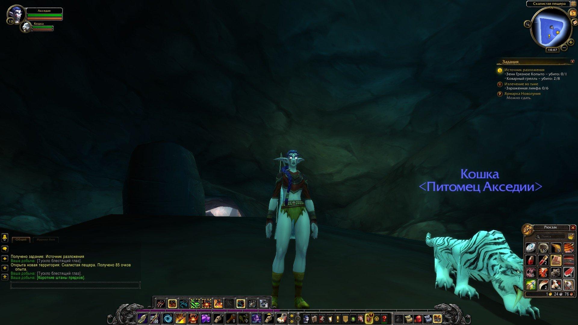 Путешествие по World of Warcraft ... Ночной Эльф. Глава 1 - Изображение 23