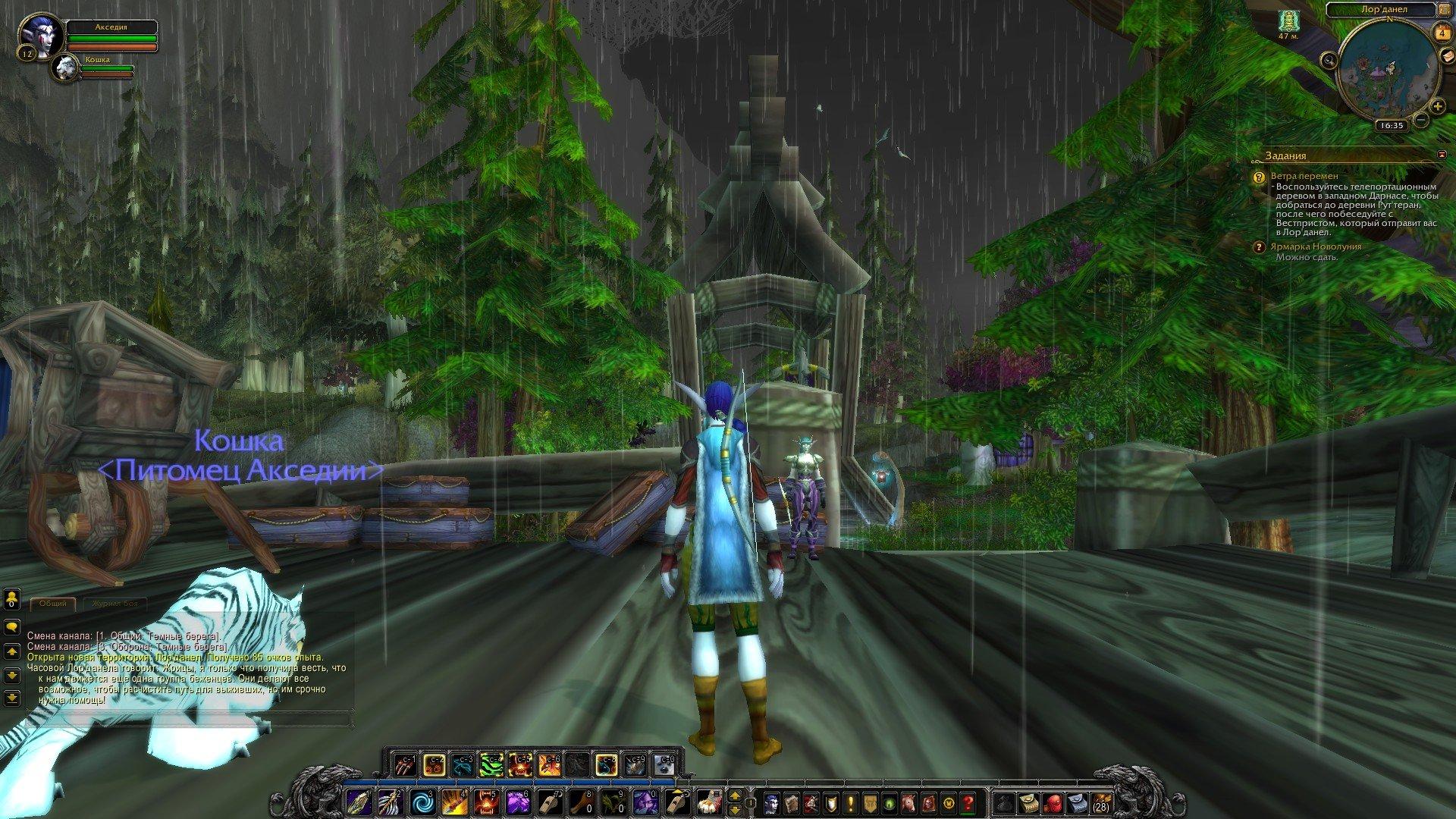 Путешествие по World of Warcraft ... Ночной Эльф. Глава 1 - Изображение 17