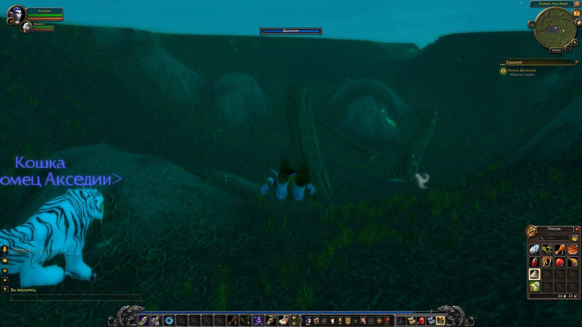Путешествие по World of Warcraft ... Ночной Эльф. Глава 1 - Изображение 2
