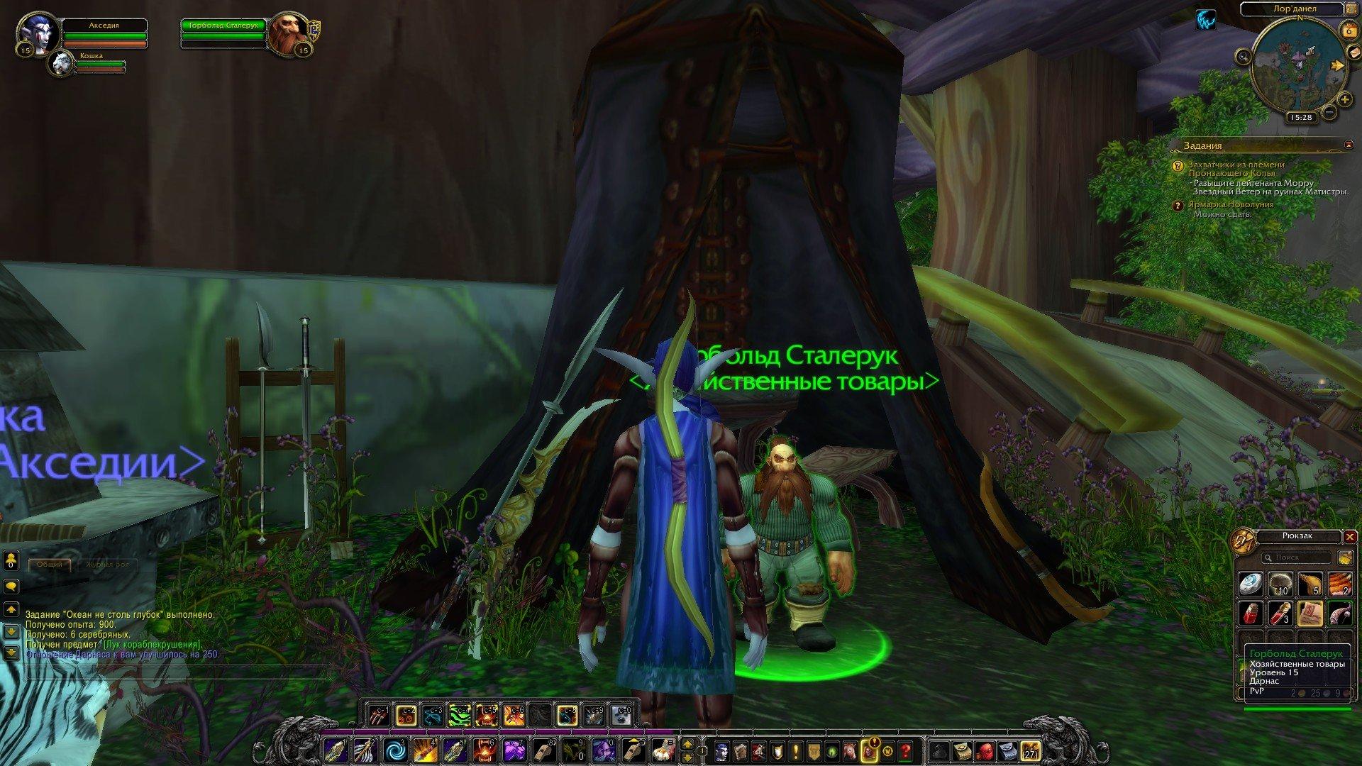 Путешествие по World of Warcraft ... Ночной Эльф. Глава 1 - Изображение 29
